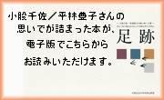 平林豊子(小股千佐)さんの思いでが詰まった本 生前、当広場で活躍されていたライターの平林豊子さんの遺稿集、追悼文集など四冊からの大作『足跡』がこちらから電子版でご覧いただけます