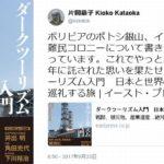 片岡恭子さん参加『ダークツーリズム入門 日本と世界の「負の遺産」を巡礼する旅 』
