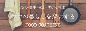 foodcoaching