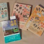 『遊牧夫婦(はじまりの日々)』角川文庫バージョンも読んでみました。
