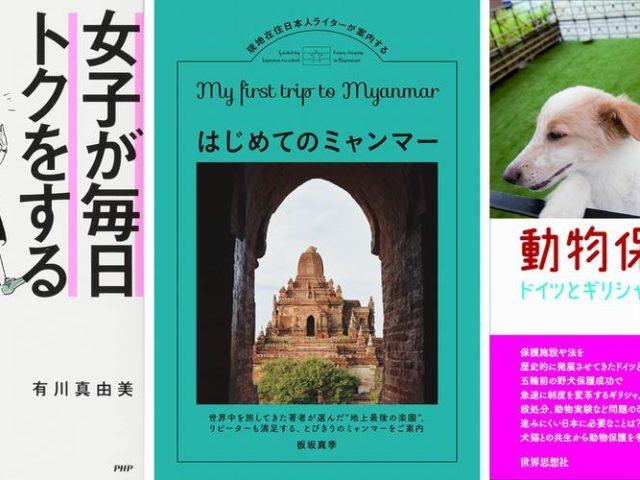 広場登録者の新刊、三冊並べてご紹介